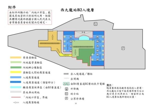 West Kowloon High Speed Rail Station B2